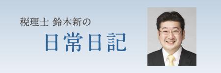 税理士 鈴木新の日常日記